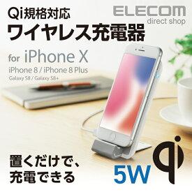 エレコム Qi規格対応 ワイヤレス充電器 iPhoneX/8/8 Plus対応 正規認証品 5W ワイヤレス 充電器 ホワイト W-QS01WH