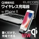 エレコム Qi規格対応 ワイヤレス充電器 iPhoneX/8/8 Plus対応 正規認証品 10W ワイヤレス 充電器 高出力 ホワイト W-Q…