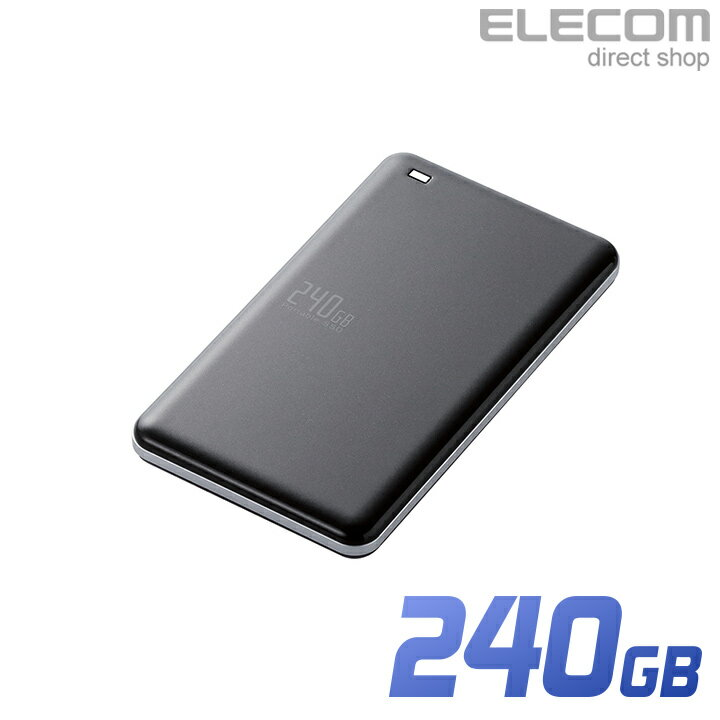 エレコム 外付けポータブルSSD 耐衝撃 USB3.1 Gen1対応 高速 超軽量 240GB ブラック ESD-ED0240GBK 【店頭受取対応商品】
