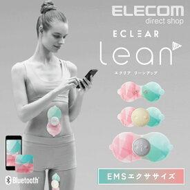 エレコム EMS エクリア リーンアップ lean UP (本体2個入り) EMS機器 腹筋 トレーニング コードレス ウエスト くびれ 太もも ヒップアップ 二の腕 HCT-BTP01