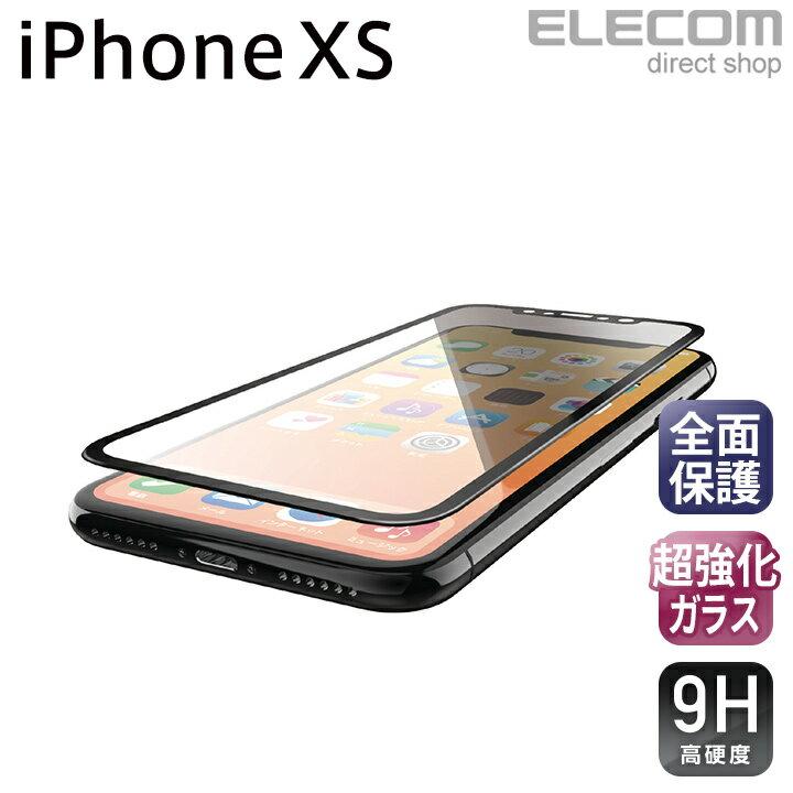 エレコム iPhone XS フルカバーガラスフィルム 超強化加工 ブラック PM-A18BFLGHRBK