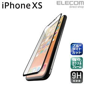 エレコム iPhone XS フルカバーガラスフィルム ハイブリッドフレーム付 ブルーライトカット ブラック PM-A18BFLUVRBLB