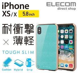 エレコム iPhone XS ケース 耐衝撃 TOUGH SLIM サイドメッキ レディース ライトブルー スマホケース iphoneケース PM-A18BTSGMBUL