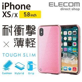 エレコム iPhone XS ケース 耐衝撃 TOUGH SLIM サイドメッキ レディース ライトピンク スマホケース iphoneケース PM-A18BTSGMPNL