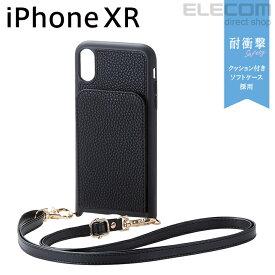 エレコム iPhone XR ケース 縦型 Cherie ソフトレザーカバー レディース ショルダーストラップ付き ブラック スマホケース iphoneケース PM-A18CPLOJTBK