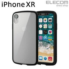 エレコム iPhone XR ケース 耐衝撃 衝撃吸収 TOUGH SLIM LITE クリア スマホケース iphoneケース PM-A18CTSLCCR