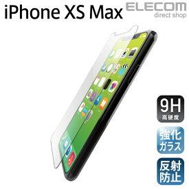 エレコム iPhone XS Max ガラスフィルム 指紋防止 反射防止 PM-A18DFLGGM