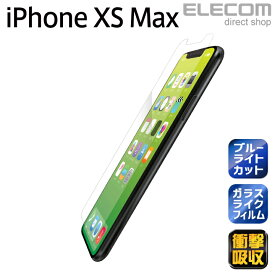エレコム iPhone XS Max 液晶保護フィルム 衝撃吸収 高硬度 ブルーライトカット ユーピロン PM-A18DFLUPBL