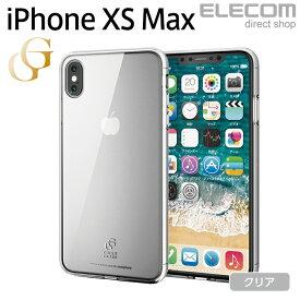 エレコム iPhone XS Max ケース ガラスケース GRAN GLASS クリア スマホケース iphoneケース PM-A18DHVCG1CR