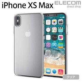 エレコム iPhone XS Max ケース ソフトケース 薄型 クリア スマホケース iphoneケース PM-A18DUCUCR
