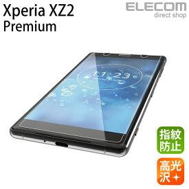 エレコム Xperia XZ2 Premium 液晶保護フィルム 指紋防止 高光沢 PM-XZ2PFLFG
