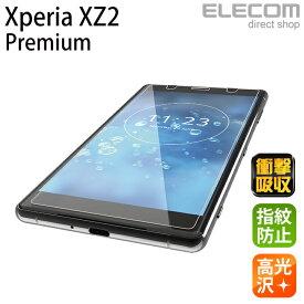 エレコム Xperia XZ2 Premium 液晶保護フィルム 衝撃吸収 指紋防止 高光沢 PM-XZ2PFLFPG