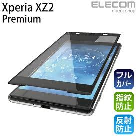エレコム Xperia XZ2 Premium 液晶保護フルカバーフィルム 指紋防止 反射防止 PM-XZ2PFLFRBK