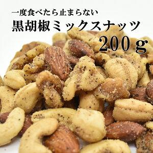 やみつき黒胡椒ミックスナッツ 200g 4種 アーモンド くるみ カシューナッツ マカダミアナッツ ブラックペッパー (送料無料)ネコポス