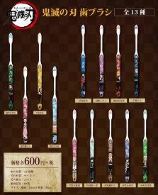 鬼滅の刃 歯ブラシ