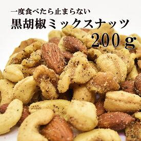 やみつき黒胡椒ミックスナッツ 200g 4種 アーモンド くるみ カシューナッツ マカダミアナッツ ブラックペッパー ネコポス