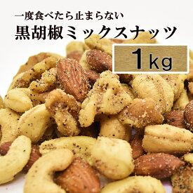 やみつき黒胡椒ミックスナッツ 1kg 4種 アーモンド くるみ カシューナッツ マカダミアナッツ ブラックペッパー (送料無料)ネコポス