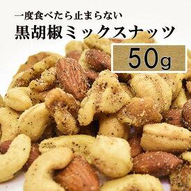 やみつき黒胡椒ミックスナッツ 50g 4種 アーモンド くるみ カシューナッツ マカダミアナッツ ブラックペッパー ネコポス