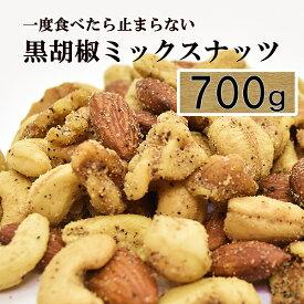 やみつき黒胡椒ミックスナッツ 700g 4種 アーモンド くるみ カシューナッツ マカダミアナッツ ブラックペッパー (送料無料)ネコポス