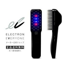 【ポイント5%】【公式】ELECTRON EVERYONE エレクトロン エブリワン デンキバリブラシ(R) 電気バリブラシ(R)