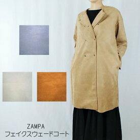 ZAMPA ストレッチが効いて楽に着られるコート☆ フェイクスウェードノーカラーコート ノーカラーコート ザンパ Mサイズ アイボリー ベージュ キャメル サックス 【送料無料】