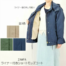 style zampa for the holidays スタイルザンパ モッズコート ショート丈【送料無料】