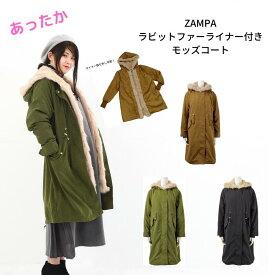 style zampa for the holidays モッズコート ラビットファー&ライナー付き レディース【送料無料】