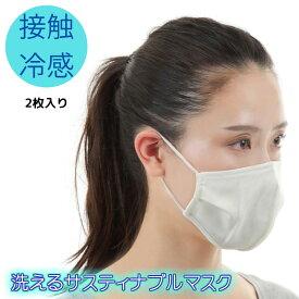 呼吸しやすいサスティナブルマスク 抗菌 防臭 【送料無料】