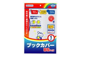 [ポスト投函送料無料] 【ブックカバー B5】B5サイズ 教科書カバー【お受験スリッパのエレガンテ・ポポ】