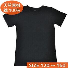 [ポスト投函送料無料] 【 KIDS 】キッズ ブラック半袖Tシャツ (黒 無地)運動会・ダンス・よさこい・太鼓・鼓笛用