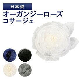 完全日本製 手作り オーガンジーローズ コサージュ 花工房Masumi製