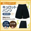 Kyuro pants s1