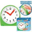 さんすうとけい 時計の読み方知育玩具 知育教材 学習教材【あす楽】【DM便なら送料無料】