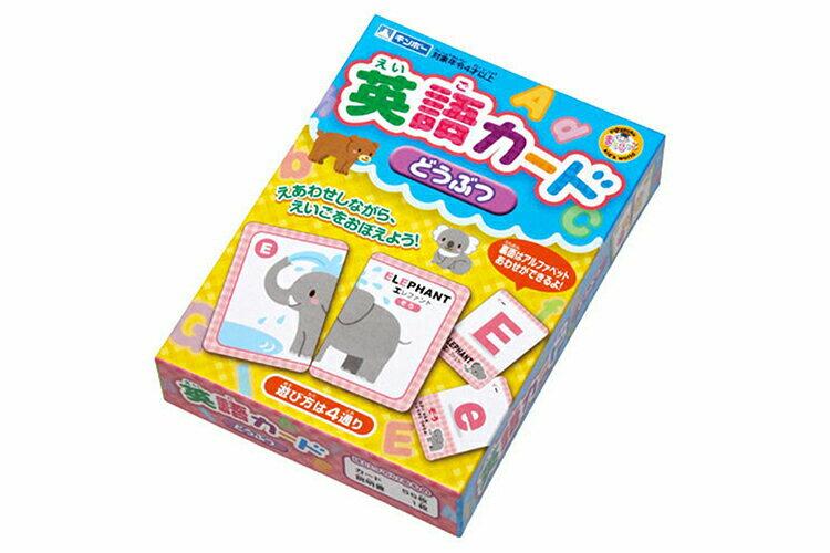 英語カード どうぶつ 知育カード 知育教材 知育玩具 [160-045]【あす楽】