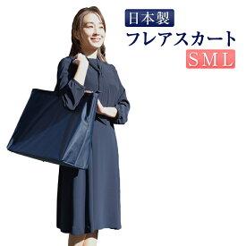しわになりにくい 紺色無地 ジャストウエストフレアスカート 完全日本製