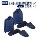 ペアスリッパ ネイビー百貨店仕様 日本製 メイドイン山形!【収納袋付】グログラン製フォーマルお受験スリッパお父…