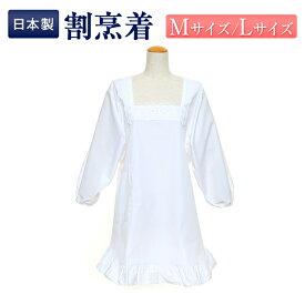 日本製 お母様 PTA活動用 ベーシック 白 割烹着 かっぽう着 お餅つきや学園祭に【あす楽】
