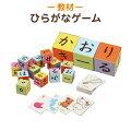 【6歳男の子】お年玉替わりに知育おもちゃ!楽しくひらがなが覚えられるおもちゃは?