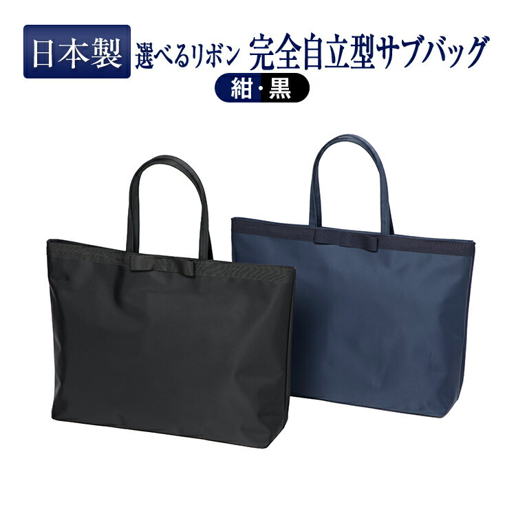 お受験バッグ [ノーブルシリーズ]完全自立型 高級ナイロンサテンサブバッグ・選べるリボン使いやすいデイリーサイズ 紺/黒