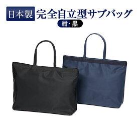 お受験バッグ [ノーブルシリーズ]完全自立型 高級ナイロンサテンサブバッグ・使いやすいデイリーサイズ お父様も使える 無地 紺/黒