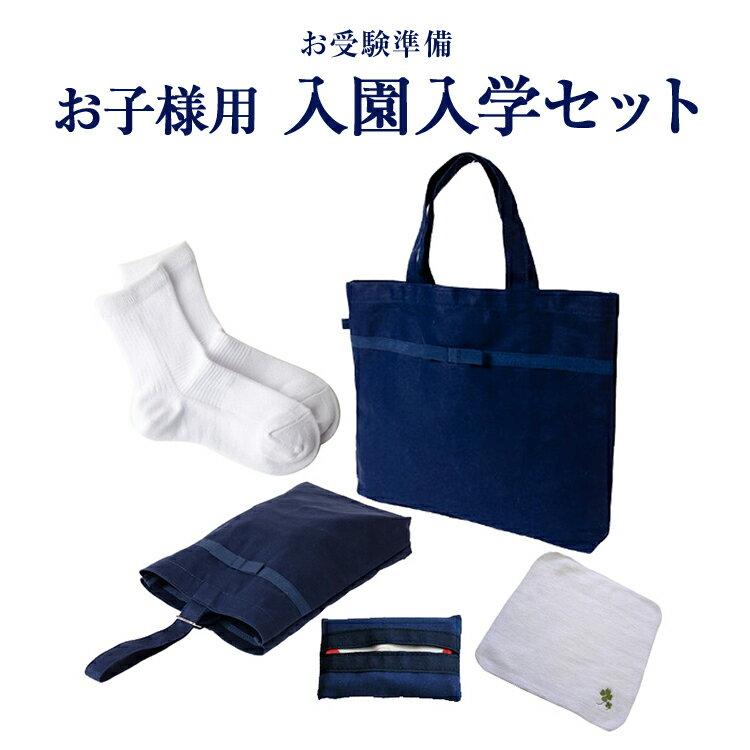 選べるお子様4点セットプレゼント付き【お受験バッグのエレガンテ・ポポ】【あす楽対応商品】[福袋]【送料無料】