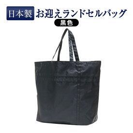 [ポスト投函送料無料] お父様も使える マチ付 エコバッグお迎えランドセルバッグ 黒【お受験用品の店】