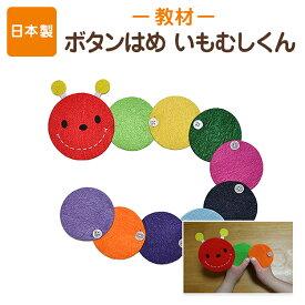 [ポスト投函送料無料] 手作りフェルト教材 つなげて遊びながら学べる!ボタンをとめる練習【いもむしくん】日本製 知育教材 知育玩具 フェルト