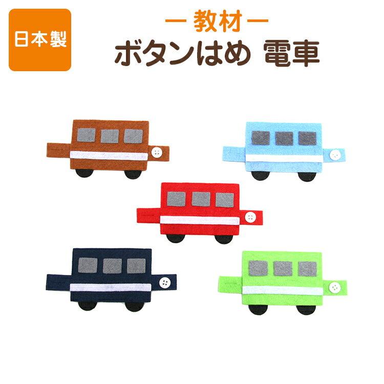 手作りフェルト教材【電車】つなげて遊びながら学べる!ボタンをとめる練習知育教材 フェルト 日本製