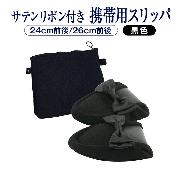 サテンリボン 【日本製ファスナーポーチ付き】一流スリッパメーカーと当店のコラボスリッパ サテンリボン 二つ折り 携帯スリッパ ブラック
