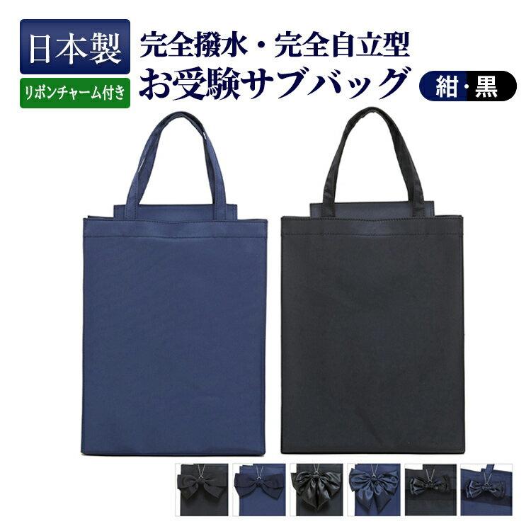 完全撥水[ノーブルシリーズ]完全自立型 リボン取り外しでアレンジできるマグネットフタ付サブバッグ 【縦型】黒・紺 お受験バッグ