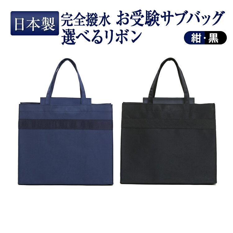 完全撥水[ノーブルシリーズ]完全自立型 お好きなリボンが選べるマグネットフタ付サブバッグ 【横型】黒・紺 お受験バッグ