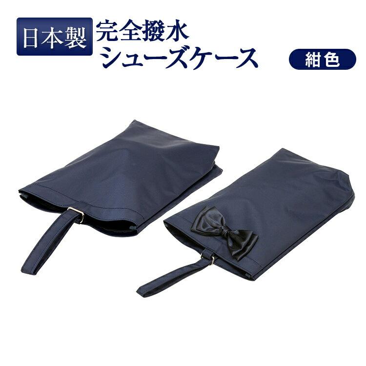 完全撥水[ノーブルシリーズ]完全日本製 シューズケース お受験・お教室通学通園用