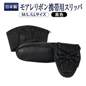 [ポスト投函送料無料] 携帯スリッパ モアレリボン【ポーチ付き】【ブラック】日本製サイズは、M L LLの3種