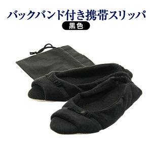[ポスト投函送料無料] 携帯スリッパ 二つ折り ブラック 収納袋付 携帯用 リボン スリッパ バッグバンド